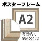 額縁eカスタムセット標準仕様 C-44086 作品厚約1mm〜約3mm、高級ポスターフレーム (A2) ポイント10%還元