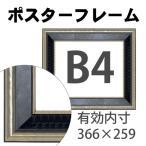 額縁eカスタムセット標準仕様 C-44087 作品厚約1mm〜約3mm、高級ポスターフレーム (B4) ポイント10%還元