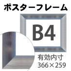 額縁eカスタムセット標準仕様 D-44100 作品厚約1mm〜約3mm、高級ポスターフレーム (B4) ポイント10%還元