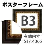 額縁eカスタムセット標準仕様 22-1206 作品厚約1mm〜約3mm、装飾性のあるポスターフレーム B3 (B3) ポイント10%還元