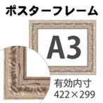 額縁eカスタムセット標準仕様 46-3010 作品厚約1mm〜約3mm、装飾的な白銀のポスターフレーム A3 (A3) ポイント10%還元&送料無料