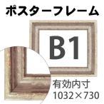 額縁eカスタムセット標準仕様 42-3011 作品厚約1mm〜約3mm、シンプルなポスターフレーム B1 (B1) ポイント10%還元&送料無料