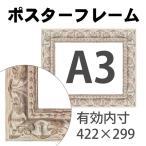 額縁eカスタムセット標準仕様 38-3012 作品厚約1mm〜約3mm、装飾性のあるポスターフレーム A3 (A3) ポイント10%還元&送料無料