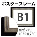 額縁eカスタムセット標準仕様 32-6073 作品厚約1mm〜約3mm、シンプルな黒に銀縁のポスターフレーム (B1) ポイント10%還元&送料無料