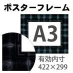 額縁eカスタムセット標準仕様 26-6562 作品厚約1mm〜約3mm、黒色の竹風ポスターフレーム (A3) ポイント10%還元
