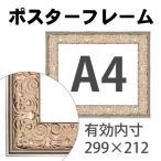 額縁eカスタムセット標準仕様 18-6566 作品厚約1mm〜約3mm、模様のある銀のポスターフレーム (A4) ポイント10%還元