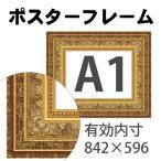 額縁eカスタムセット標準仕様 70-6702 作品厚約1mm〜約3mm、金色の模様入りポスターフレーム (A1) ポイント10%還元&送料無料