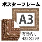 額縁eカスタムセット標準仕様 60-6713 作品厚約1mm〜約3mm、銀色の模様入りポスターフレーム (A3) ポイント10%還元&送料無料