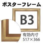 額縁eカスタムセット標準仕様 24-6908 作品厚約1mm〜約3mm、シンプルなポスターフレーム (B3) ポイント10%還元