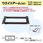ウエイトアームフリー SKWF-380 サイン用重り置き (ブラック) ポイント15%還元