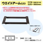 ウエイトアームフリー SKWF-520 サイン用重り置き (ブラック) ポイント15%還元
