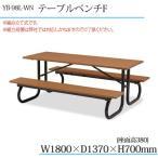 テーブルベンチ F YB-98L-WN 施設用 屋内外ベンチ