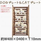 Yahoo!賑わいマーケット Yahoo!店DOGプレート&CATプレート #920768 ご自分のペット型のプレートをお探しいただけます。 (選べるカラー) ポイント10%還元