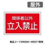 サインタワーBタイプ用 下部表示板 887-758 屋外 690268〜690271専用表示板です。 (関係者以外立入禁止) ポイント3%還元