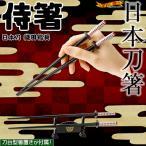 侍箸 日本刀 (織田信長) 刀掛台型箸置き付