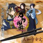 刀剣乱舞-ONLINE-×侍箸 大和守安定 日本刀 の お箸