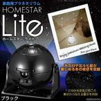 ショッピングホームスター ホームスター ライト HOMESTAR Lite ブラック