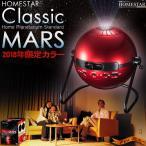 HOMESTAR Classic MARS( ホームスタークラシック マーズ )