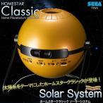HOMESTAR Classic Solar System(ホームスタークラシック ソーラーシステム)