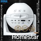 Homestar snow white ホームスター スノーホワイト 家庭用 プラネタリウム 〔即出荷〕