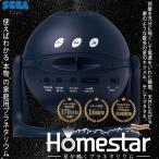 Homestar midnight navy ホームスター ミッドナイトネイビー 家庭用 プラネタリウム 〔即出荷〕