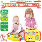 ディズニー はじめて英語 『ミッキー&フレンズ ゆびさき遊びバッグ』 disney baby タカラトミー 乳幼児向け 知育玩具