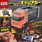 トミカ工場 『リモートコントロール キャリアカー』 トミカ8台搭載!リモコン付