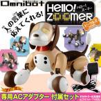 Hello! Zoomer ハロー!ズーマー ビーグル犬 + 専用ACアダプターセット Omnibot 〔予約:数営業日程〕