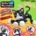 気ままなネコロボット 『ハロー!ウ〜ニャン』  〔予約:4月末〜5月上旬頃〕 【オムニボット zoomer Omnibot Hello! Woonyan】
