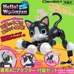気ままなネコロボット 『ハロー!ウ〜ニャン』 ACアダプター付きセット 〔予約:4月末〜5月上旬頃〕 【オムニボット zoomer Omnibot Hello! Woonyan】