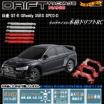 ドリフトパッケージナノ 超絶ドリテクコースセット スーパーゲート篇 三菱 ランサーエボリューションX ブラック
