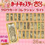 カードキャプターさくら クロウカードコレクション ライト 26種 26枚入り【CCさくら】 〔予約:数営業日程〕