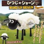 ぜんまい仕掛けのショーン 『ひつじのショーン WIND UP SHAUN』 【NHKアニメ】