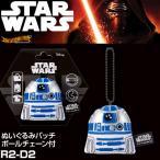 スターウォーズ ぬいぐるみバッチ ボールチェーン付 R2-D2 【ぬいぐるみバッヂ】