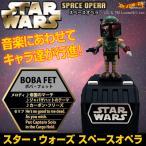 スターウォーズ スペースオペラ STAR WARS SPACE OPERA (ボバ・フェット)