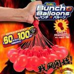 Bunch O Balloons バンチオバルーン 3束パック 〔予約:3月末〜4月初旬頃〕