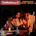 FireWood Home 〔予約:7月下旬頃〕