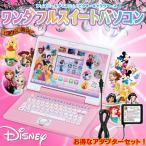 ディズニー&ディズニー/ピクサーキャラクターズ ワンダフルスイートパソコン+ACアダプター Bタイプ