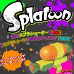 Splatoon ☆ スプラトゥーン ウォーターガン 水鉄砲 ( スプラシューター )