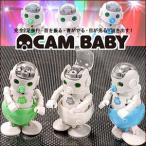 CAM-BABY カムベイビー ホワイト 赤ちゃん型完全二足歩行ロボット