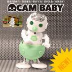 CAM-BABY カムベイビー グリーン 赤ちゃん型完全二足歩行ロボット