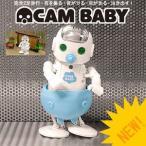 CAM-BABY カムベイビー ブルー 赤ちゃん型完全二足歩行ロボット