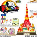 3Dドリームアーツペン 東京タワー 2本ペン(赤/黄)