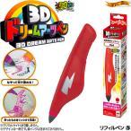 3D ドリームアーツペン 別売専用インクペン (リフィルペン) レッド (赤色)【3Dペン】