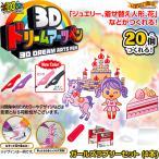 3D ドリームアーツペン ガールズデザインセット (4本ペン)