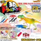 3D ドリームアーツペン 恐竜&昆虫セット (4本ペン)