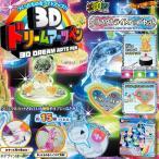 3Dドリームアーツペン クリスタルライトアップセット 3本ペン おもちゃ こども 子供 女の子 ままごと ごっこ 作る クリスマス プレゼント 8歳