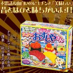 Yahoo! Yahoo!ショッピング(ヤフー ショッピング)ポッピンクッキン たのしいおすしやさん グレープ味 知育菓子