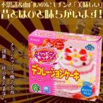 Yahoo! Yahoo!ショッピング(ヤフー ショッピング)ハッピーキッチン デコレーションケーキ 知育菓子〔予約:約1週間〕