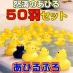 『 あひる風呂 』 溢れんばかりのあひるの子 50羽セット